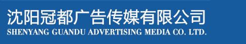 沈阳冠都广告传媒有限公司