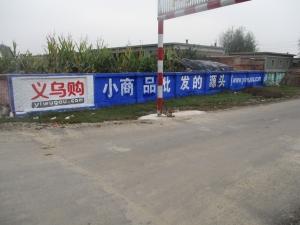 墙体粉刷广告 (19)