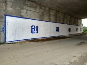 墙体粉刷广告 (2)
