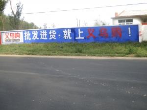 墙体粉刷广告 (21)