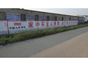 墙体粉刷广告 (6)