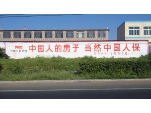 墙体粉刷广告 (7)