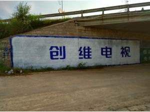 墙体粉刷广告 (3)